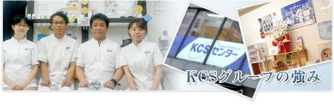 KCSグループの強み